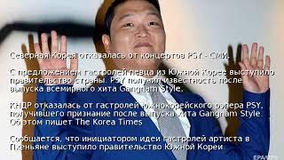 Северная Корея отказалась от концертов PSY - СМИ