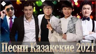 🧡 КАЗАХСКАЯ МУЗЫКА 2021 💛 скачать музыку казакша бесплатно 2021 💗 Казахские Песни Казакские 2021 🧡