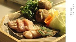 [ 여름 : 저녁 ] 미즈타키 나베 水炊き鍋