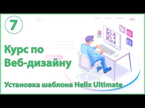 Установка и настройка шаблона Helix Ultimate для Joomla 3
