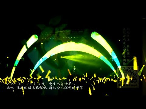 【Kagamine Len】Law-evading Rock by Neru【MIKU WITH YOU 2017 Shanghai】LIVE concert