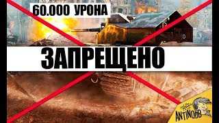 ⛔5 ЗАПРЕЩЕННЫХ БОЕВ НА ПТ САУ в World of Tanks
