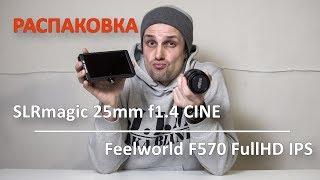 Дзеркальна магія 25мм Ф1.4 і Feelworld F570 4К і FullHD на IPS - Розпакування