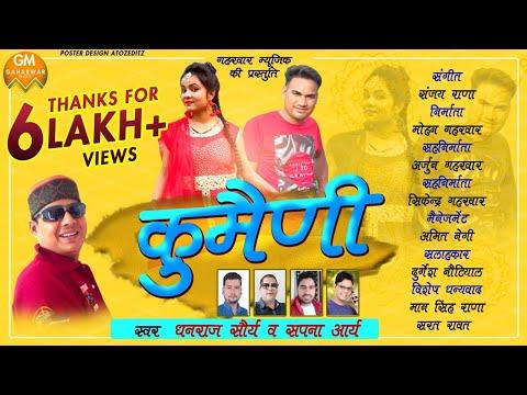 Kumaini !! Latest Garhwali Song 2018 !! Singer- Dhanraj Saurya & Sapna Arya !! Gaharwar Music