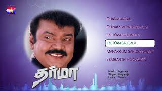 Dharma Tamil Movie Songs |  HD Audio Jukebox |   Vijayakanth | SPB  | Ilayaraja