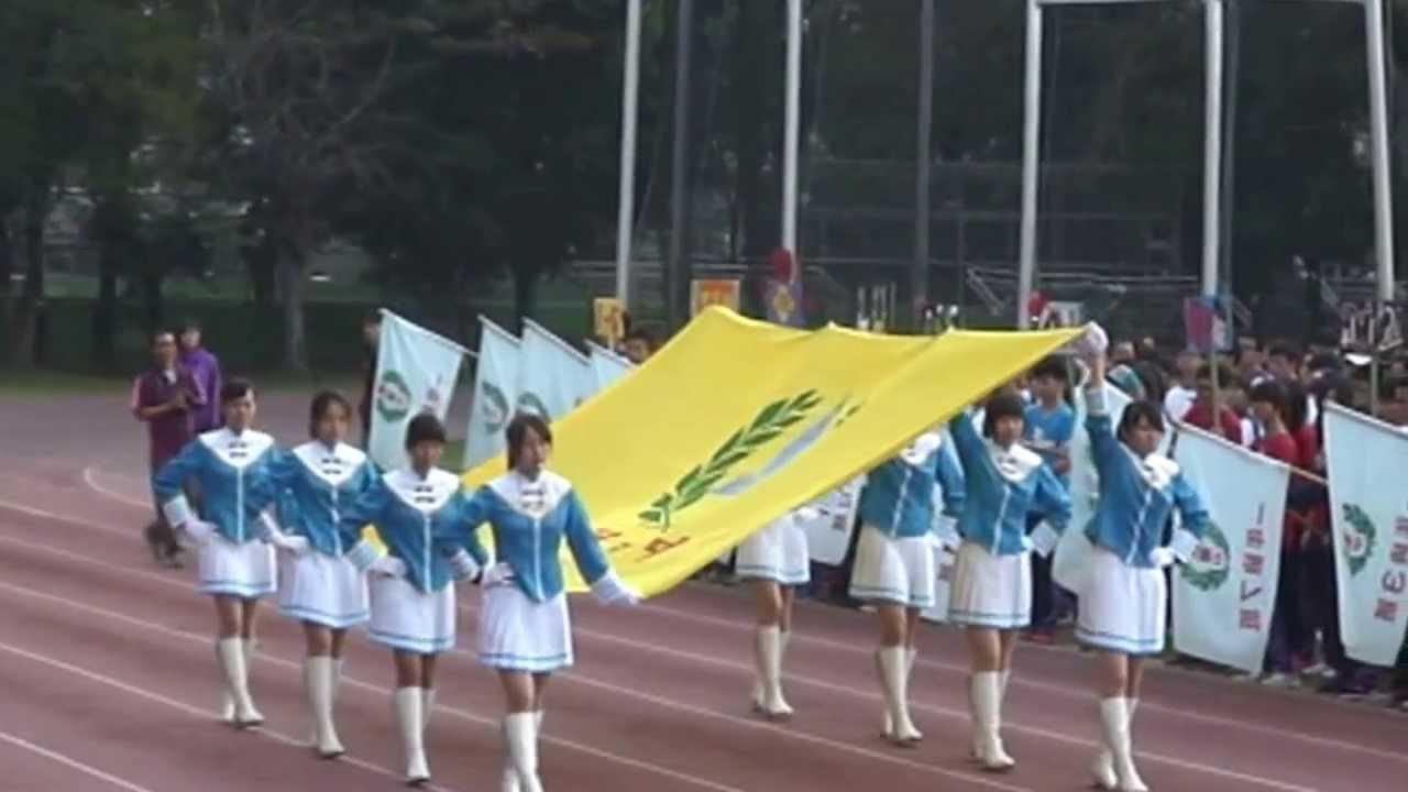 2013年潮州高中72屆運動會會旗進場 - YouTube