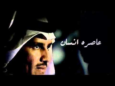 خالد عبدالرحمن وش تبين حزن رحال Youtube