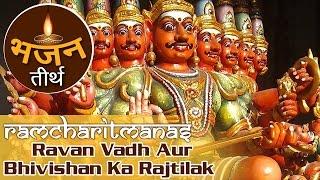 रावण वध और विभीषण का राज तिलक | Ravan Vadh Aur Bhivishan Ka Rajtilak - Shree Ramcharitmanas