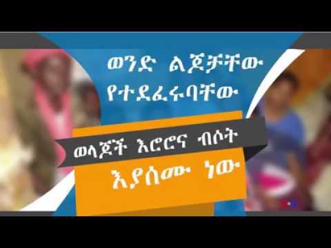 Young Boys Rape in Addis Ababa , Ethiopia. thumbnail
