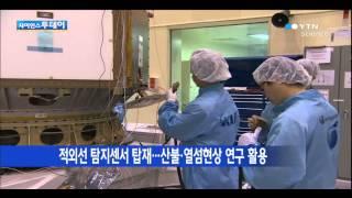밤에도 촬영…국내 첫 적외선 위성'