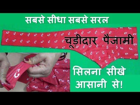 चूड़ीदार पैजामी सिलना सीखे आसानी से | Churidar Pajami Stitching | Churidar Pajami / Salvar  Sewing