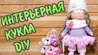DIY Текстильная интерьерная кукла своими руками, выкройка