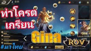 ✔Game rov # จะมาเซิฟไทยแล้ว ลองเล่นพระ Jinna อันติโครตแรง (สายก่อกวน)