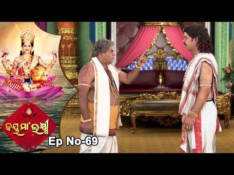 Jai Maa Laxmi | Odia Devotional Serial | ଆଧ୍ୟାତ୍ମିକ କାର୍ଯ୍ୟକ୍ରମ | Full Ep 69