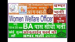 आंगनबाड़ी भर्ती 2019 ¦¦ Anganwadi Recruitment 2019 ¦¦ Women and Child Development Haryana 2019