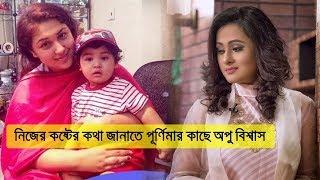 Download Video নিজের কষ্টের কথা শেয়ার করতে পূর্ণিমার বাসায় অপু বিশ্বাস | Apu Biswas | Purnima | Bangla News Today MP3 3GP MP4