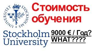 Стокгольмский Университет - стоимость обучения