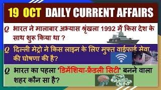 Daily Current Affairs | 19 October Current affairs 2021 | Current GK -UPSC, Railways, SSC, SBI, IBPS screenshot 4
