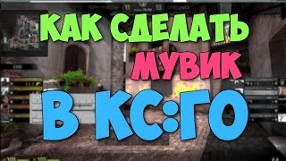 КАК СДЕЛАТЬ МУВИК В КС ГО(Мой ВК: http://vk.com/smoqmvm Ссылка на файлы: https://www.youtube.com/watch?v=9NA14iL3XH0 (новый туториал), 2015-07-22T18:56:47.000Z)