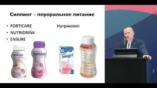Принципы и особенности нутритивной поддержки онкологических больных