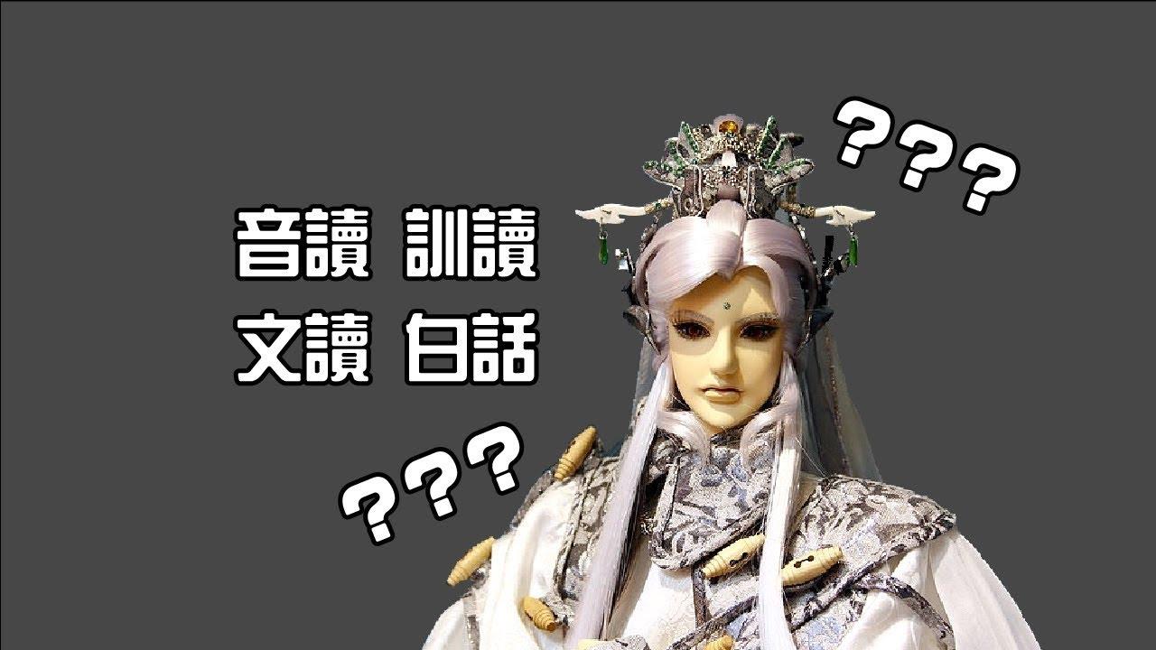 為什麼日文漢字分音讀訓讀?臺語也有?? 談【文白異讀】 - YouTube