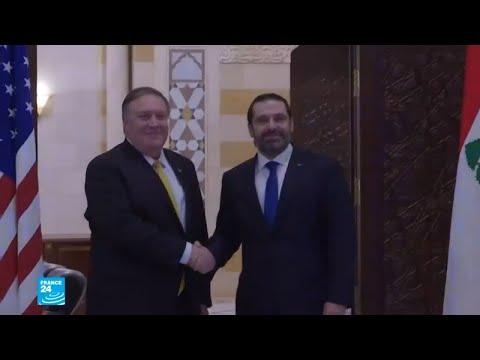 وزير الخارجية الأمريكي يزور لبنان ويحذر من أنشطة حزب الله -المهددة للاستقرار-  - نشر قبل 9 دقيقة