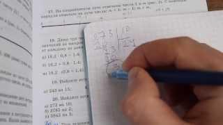 Задача №20. Математика 6 класс Виленкин.