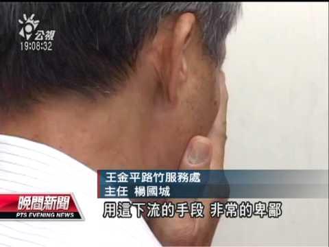 20130911公視晚間新聞-路竹鄉親抱不平 11名里長要退黨