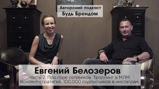 Личный бренд в МЛМ. Продвижение в Инстаграм и YouTube. Евгений Белозеров. Подкаст