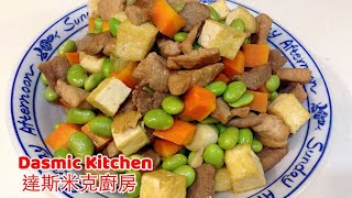 【字幕】毛豆炒肉丁 | Edamame u0026 Pork Stir Fry with Dried Tofu | Chinese Cooking