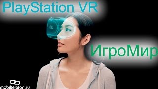 Тестируем PlayStation VR на ИгроМире: шлем виртуальной реальности от Sony (demo)
