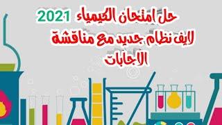 لايف حل امتحان الكيمياء 2021