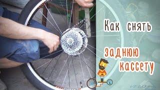Как снять заднюю кассету с помощью хлыста  Установка задней кассеты на велосипед(В этом видео мы покажем вам как же пользоваться ключом с хлестким названием