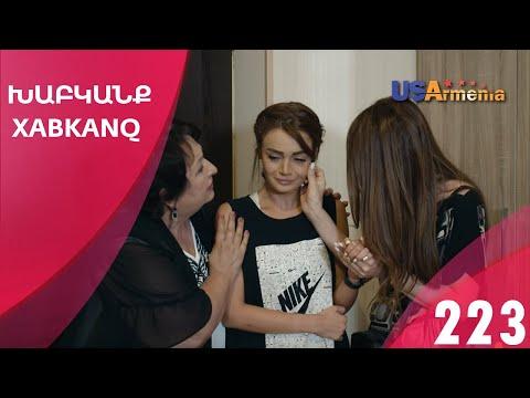 Xabkanq/Խաբկանք-Episode 223