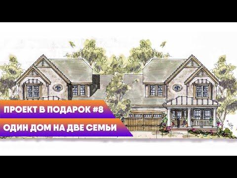 Проект в подарок #8 | РАЗБИРАЕМ ДУПЛЕКС | Дом на две семьи