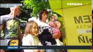 Дети войны(За время боевых действий в селе Орловка, это под Авдеевкой, разрушены более ста домов. Есть погибшие и ранен..., 2016-06-07T08:17:16.000Z)