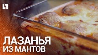 Как приготовить настоящую лазанью из мантов //  Видео рецепт(Как приготовить настоящую лазанью? Что такое лазанья? Слои мяса, теста, томатный соус и бешамель. Поэтому..., 2016-10-13T10:32:55.000Z)