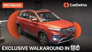 MG Hector SUV India unveil | Price Rs 12.18 Lakh | features, specs & more (Hindi) | CarDekho.com