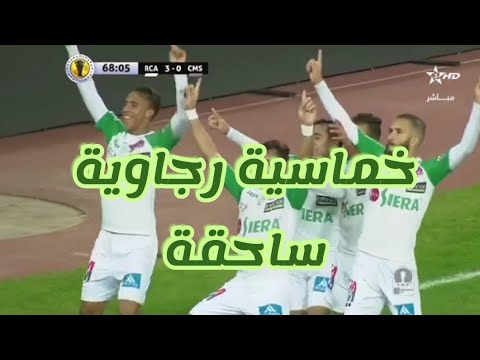 Download ملخص مباراة الرجاء البيضاوي و سيركل مبيري 5-0 كأس الكونفيدرالية الأفريقية rca vs cms