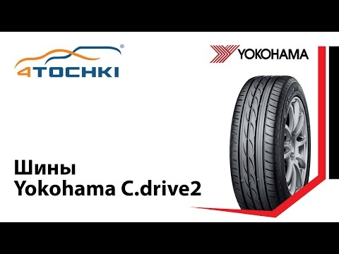 Yokohama C.drive 2