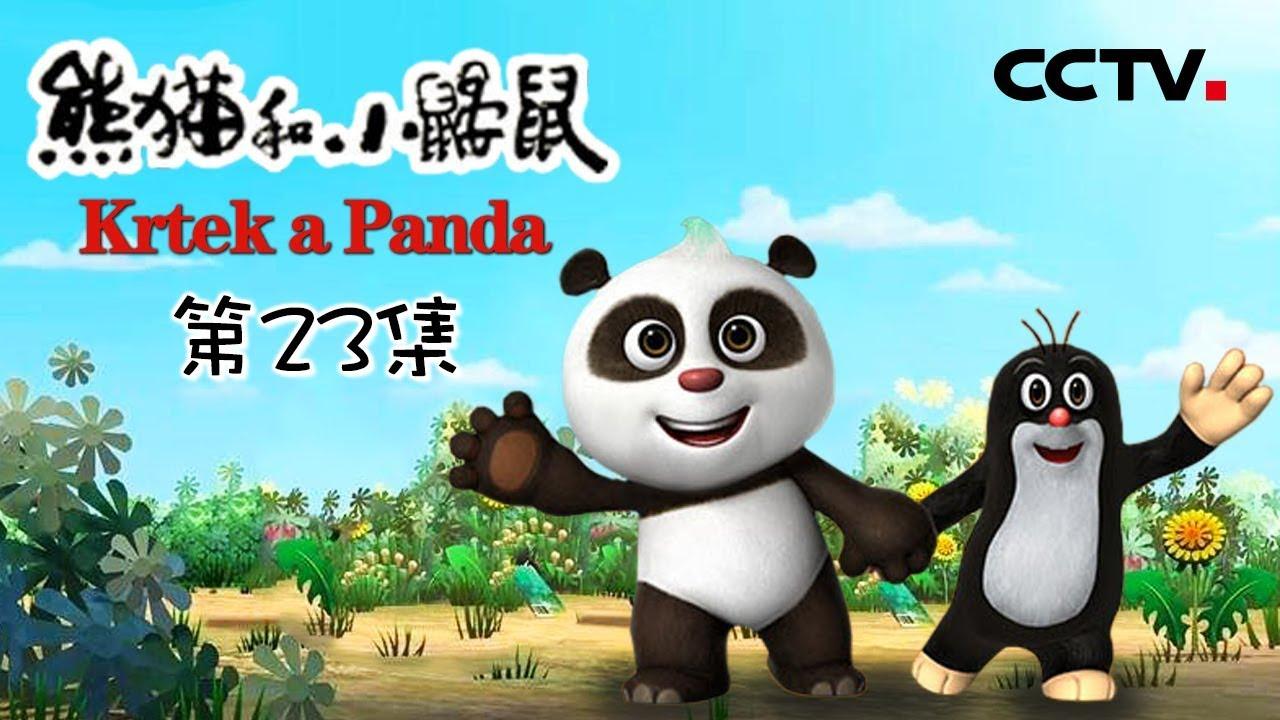 《熊猫和小鼹鼠》 第23集 红灯笼 | CCTV少儿