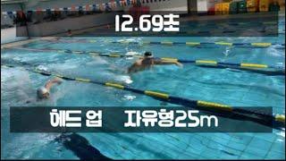 헤드 업  자유형 25m  12.69초