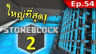 🌑 มายคราฟ: StoneBlock 2 - สร้างเตาปฏิกรณ์ใหญ่ที่สุด! #54