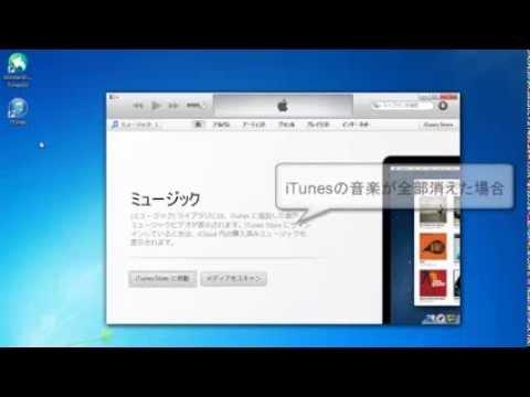 とても簡単でiPhone 6/5s/5からiTunesに音楽へ転送!