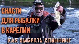 Выбираем снасти для рыбалки в Карелии. Выбор спиннинга.