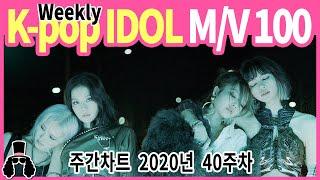 [주간차트 2020년 40주차] 금주의 KPOP 아이돌 뮤직비디오 순위 100 - 2020년 10월 04일 …