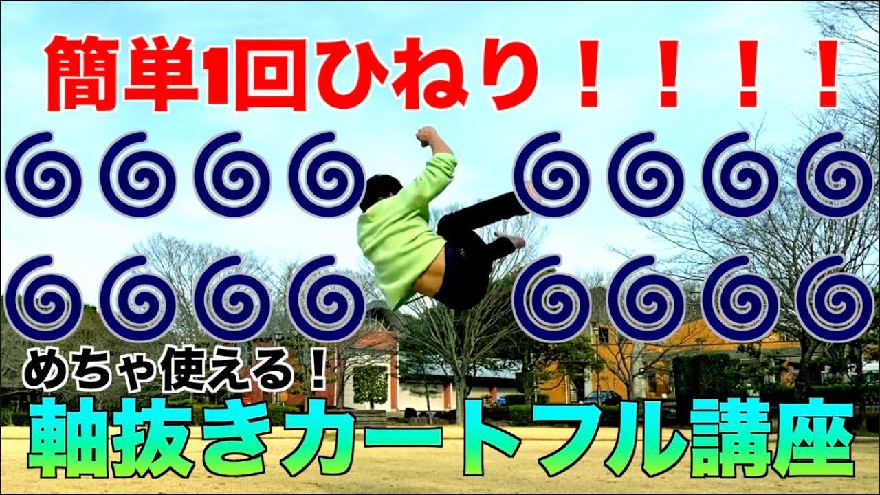 【モテたいなら】恐怖心超少なく芝でできる一回ひねり、軸抜きカートフル講座!