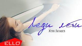 Женя Латышев - Леди лети / ELLO UP /