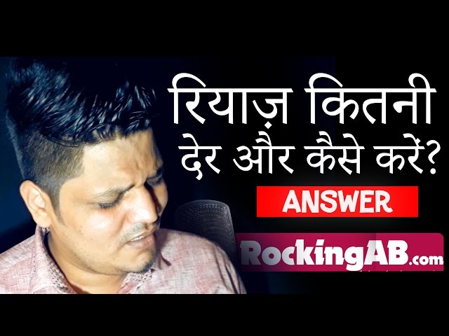 ????? ????? ??? ?? ???? ????? How much time to Riyaz | Sargam Practice guide in Hindi