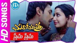 Prema Prema Video Song - Maro Charitra Movie || Varun Sandesh || Anita || Mickey J Meyer